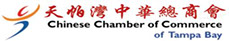 chinese-chamber-of-commerce-of-tampa-bay